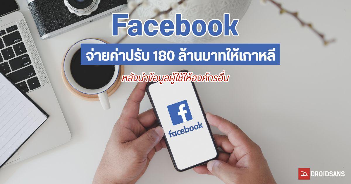 Facebook จ่ายค่าปรับกว่า 180 ล้านบาทให้เกาหลีใต้ เพราะนำข้อมูลผู้ใช้งานไปให้องค์กรอื่นโดยไม่ได้รับอนุญาต