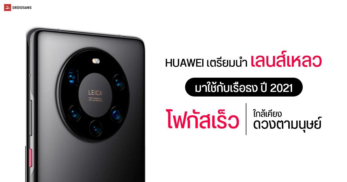 """HUAWEI เตรียมใช้ """"Liquid Lens"""" กับกล้องมือถือเรือธงในปี 2021 โฟกัสไวพอ ๆ กับดวงตามนุษย์"""