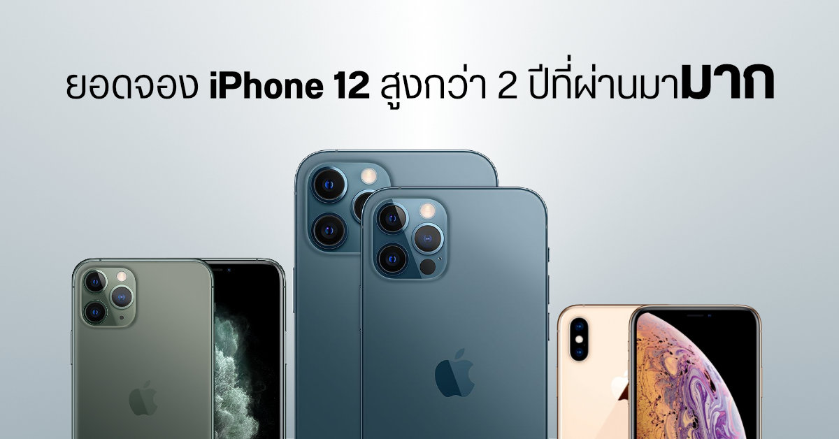 ยอดจอง iPhone 12 สูงกว่า 2 ปีที่ผ่านมาอย่างมาก แม้สภาพเศรษฐกิจจะย่ำแย่