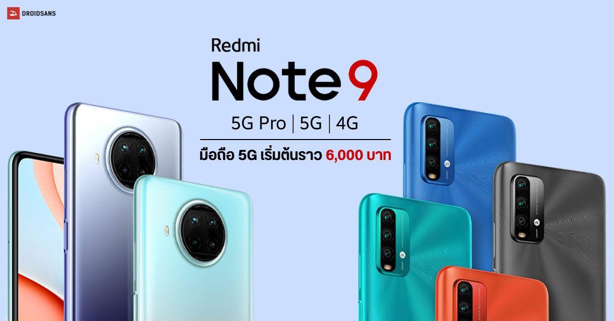 เปิดตัว Redmi Note 9 5G และ Redmi Note 9 Pro 5G มือถือ 5G สเปคงามๆ ในราคาเริ่มต้นราว 6,000 บาท