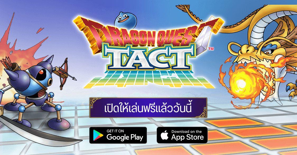 DRAGON QUEST TACT เกมแนว Tactical RPG เปิดให้เล่นฟรีแล้ววันนี้ ทั้ง Android และ iOS