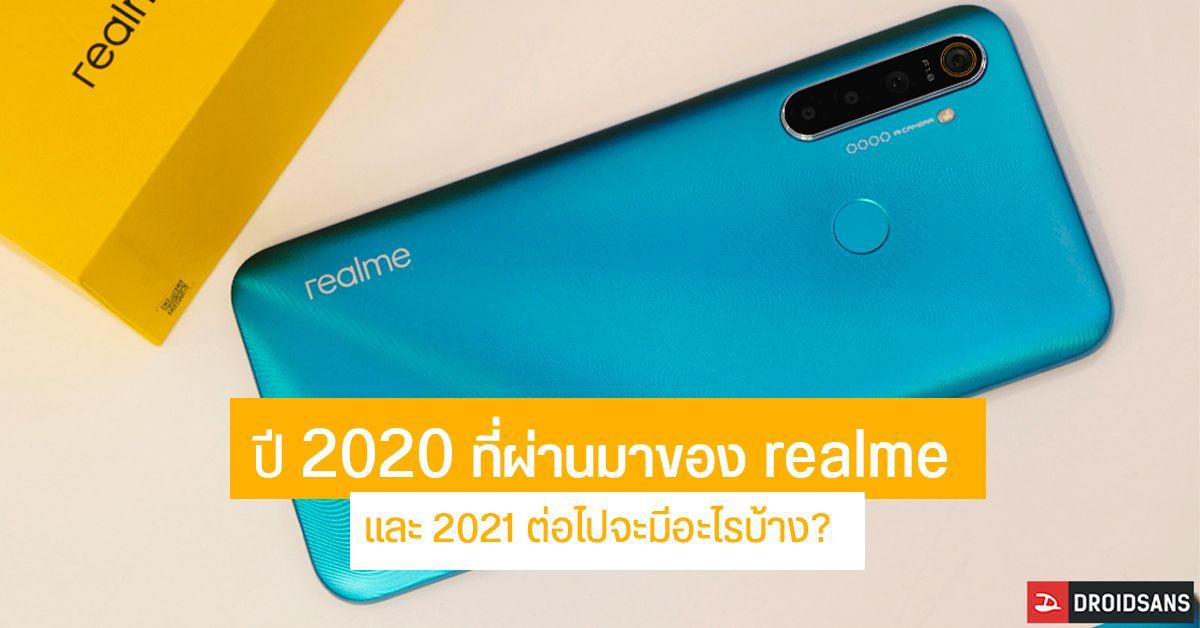 realme กับปี 2020 ที่ผ่านมา พร้อมตั้งเป้าหมายปีนี้ต้องติด Top 3 ของโลก