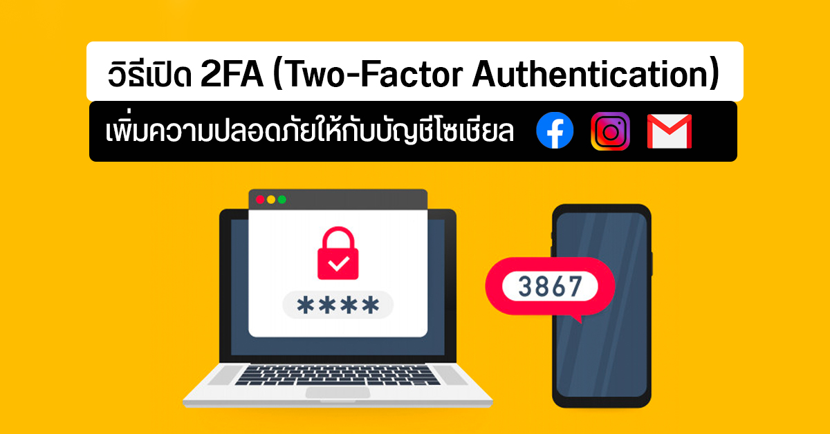 Tips | วิธีเปิดใช้งาน 2FA (Two-Factor Authentication) บน Facebook, Instagram และ Gmail