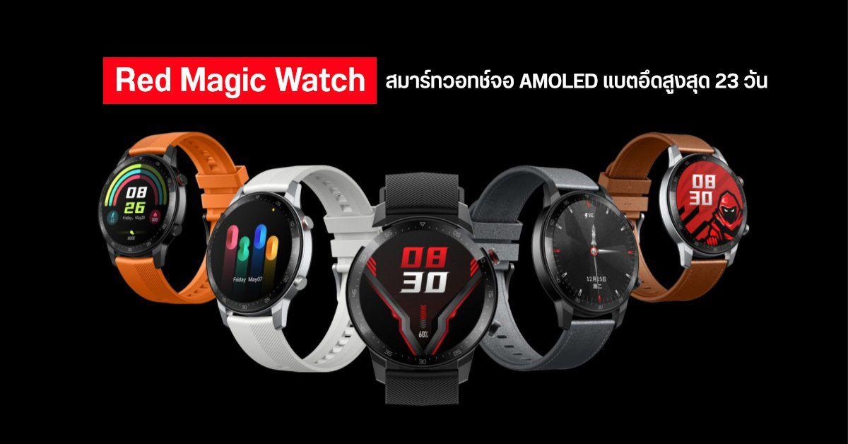 เปิดตัว Nubia Red Magic Watch สมาร์ทวอทช์หน้าจอ AMOLED กันน้ำ 5ATM และแบตเตอรี่ใช้สูงสุด 23 วัน