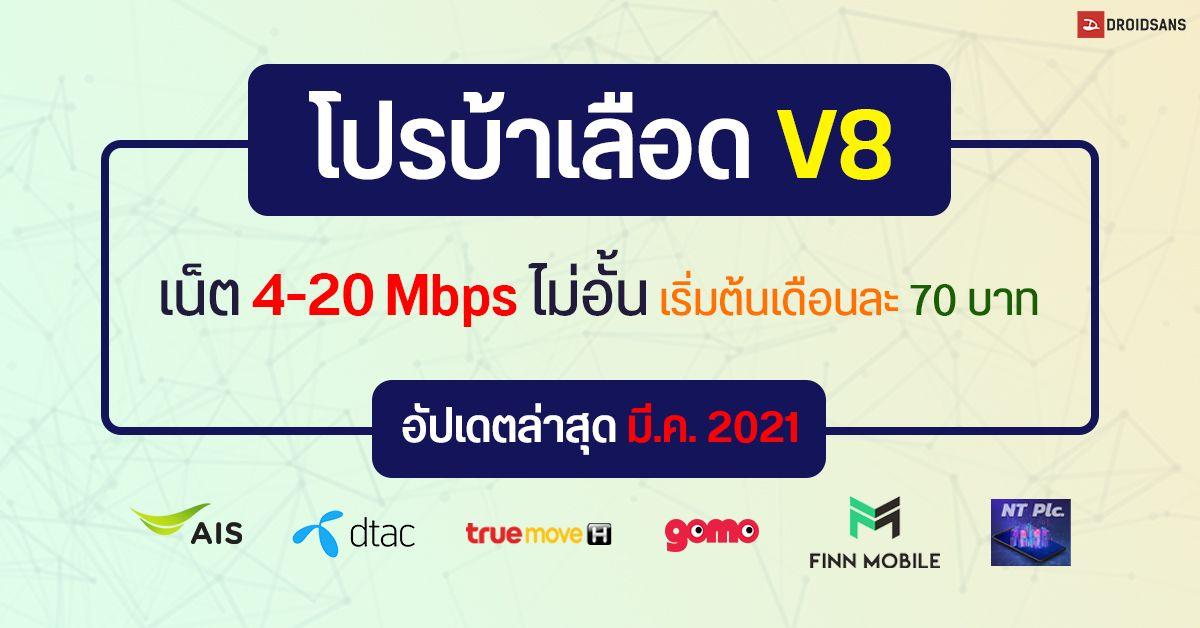 โปรบ้าเลือด V8 เน็ต 4-20 Mbps ไม่อั้น เริ่มต้นเดือนละ 70 บาท ทั้ง AIS, dtac, TrueMove H, GOMO, FINN Mobile และ NT Mobile