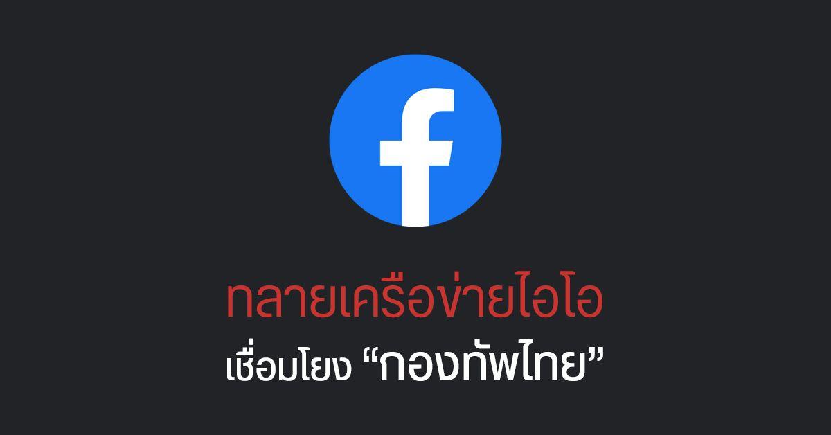 Facebook ทลายเครือข่ายไอโอ (IO) เชื่อมโยงกองทัพไทย ไล่ลบบัญชี กลุ่ม และเพจ รวม 185 รายการ