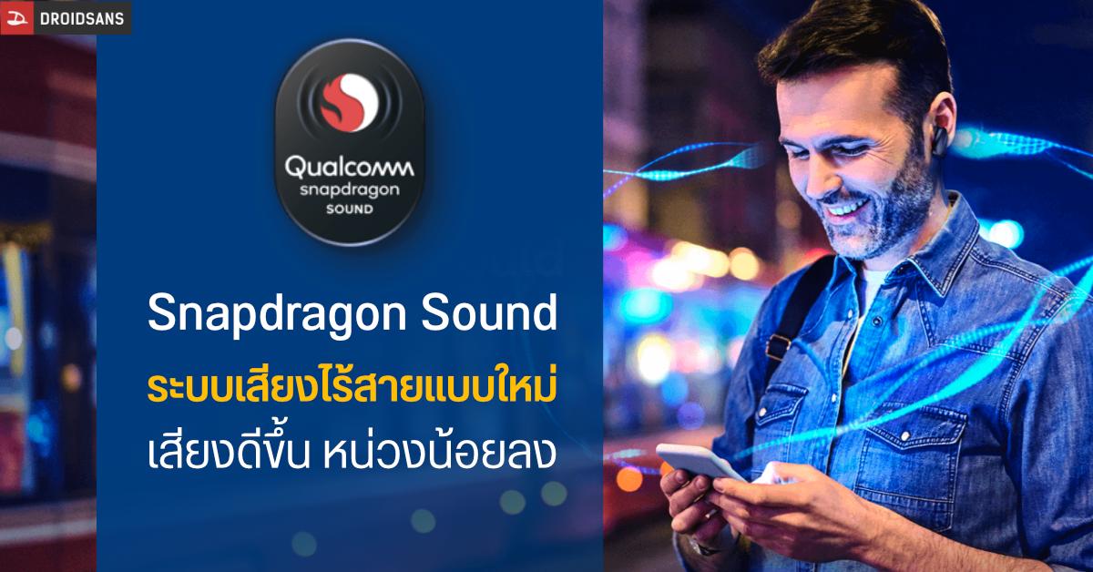 เปิดตัว Qualcomm Snapdragon Sound ระบบเสียงแบบใหม่ เพิ่มคุณภาพเสียงการเชื่อมต่อแบบไร้สาย