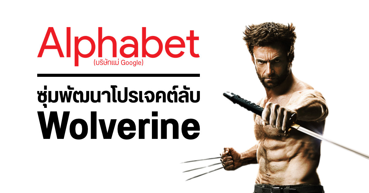 Alphabet ซุ่มพัฒนาโปรเจคต์ลับ Wolverine เพิ่มประสิทธิภาพมนุษย์ให้ฟังเสียงจากระยะไกลได้