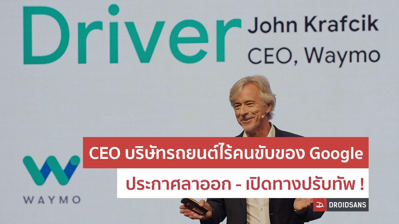 ยังไม่ยอมแพ้… ? CEO โปรเจค Waymo – รถยนต์ไร้คนขับของ Google ประกาศลาออก หลีกทางปรับทัพใหม่ !