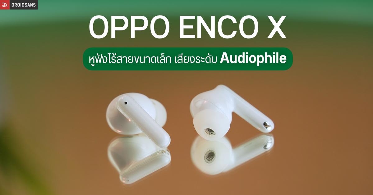 REVIEW | รีวิว OPPO Enco X หูฟังไร้สายเรือธงคุณภาพเสียงระดับ Hi-Fi จูนเสียงโดย Dynaudio มากับแบตอึด ๆ สูงสุด 5.5 ชม.