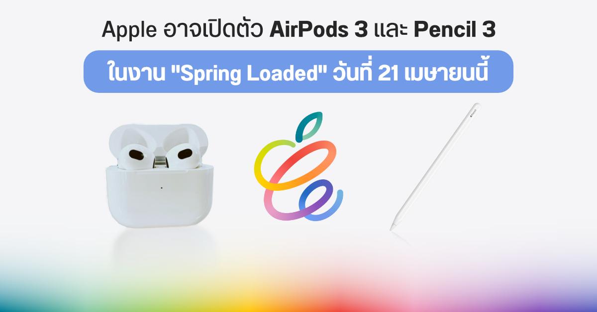iPad Pro ตัวใหม่จอ mini-LED อาจเปิดตัว 21 เมษายนนี้ พร้อมกับ AirPods 3 และ Apple Pencil รุ่นใหม่