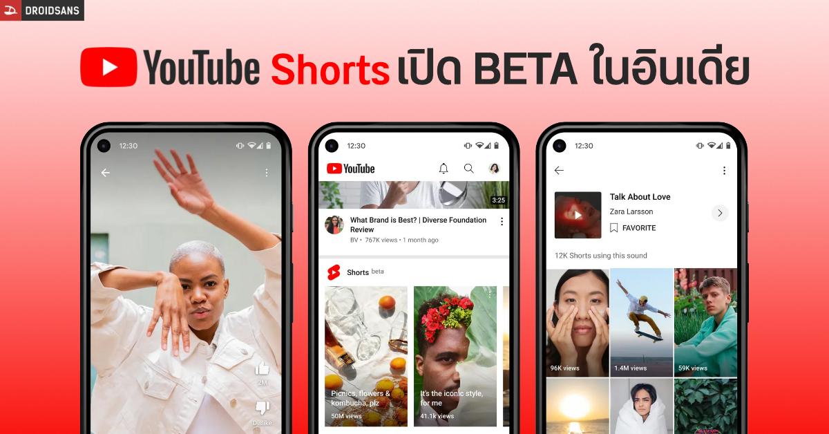 YouTube Shorts ฟีเจอร์วิดีโอสั้น 15 วินาทีคล้าย TikTok เริ่มเปิด Beta ให้ใช้งานในอินเดียแล้ว