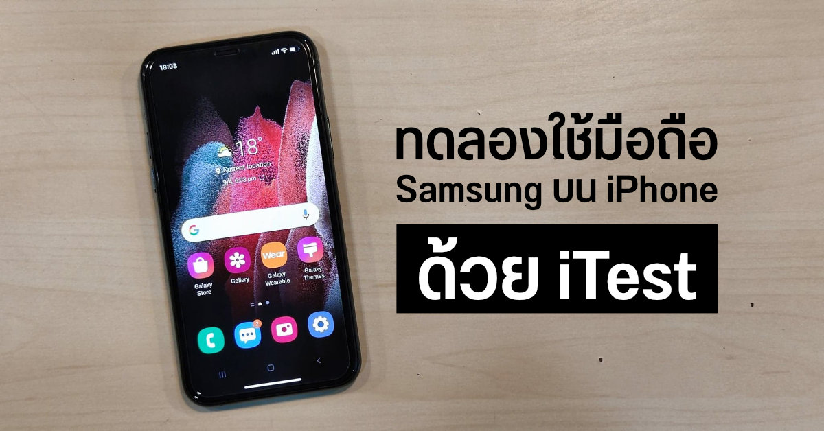 Samsung ปล่อยเว็บแอป iTest ให้ชาว iOS ทดลองใช้ One UI จากเครื่อง iPhone โดยตรง