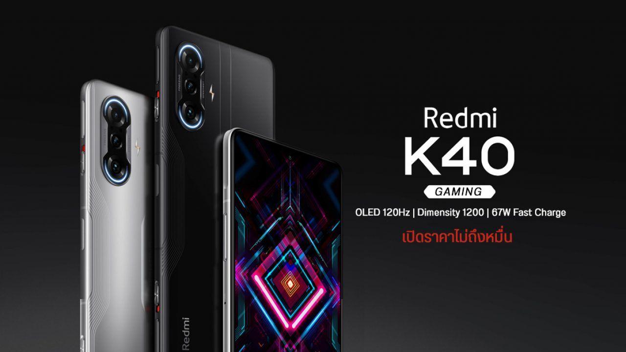เปิดตัว Redmi K40 Gaming Edition มือถือเกมมิ่งรุ่นแรกของค่าย สเปคแรงสะใจ ในราคาต่ำหมื่น   DroidSans