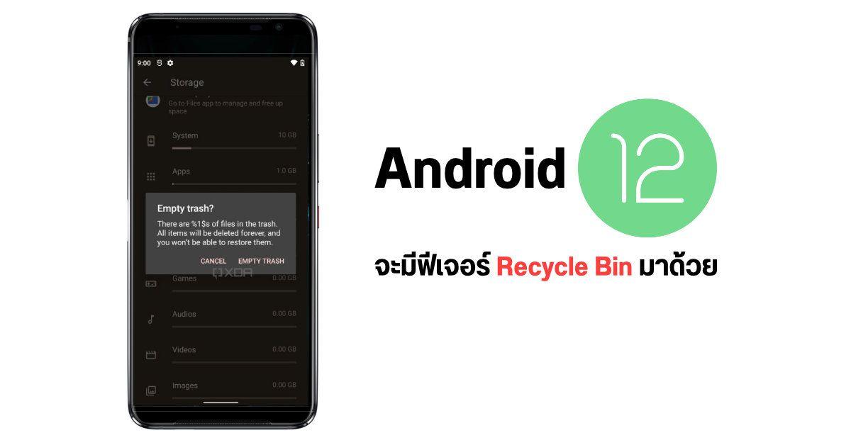 Android 12 อาจใส่ฟีเจอร์ Recycle Bin ให้เลือกว่าจะลบไฟล์ถาวร หรือจะเปลี่ยนใจเอาไฟล์ที่ลบไปแล้วคืนมาได้
