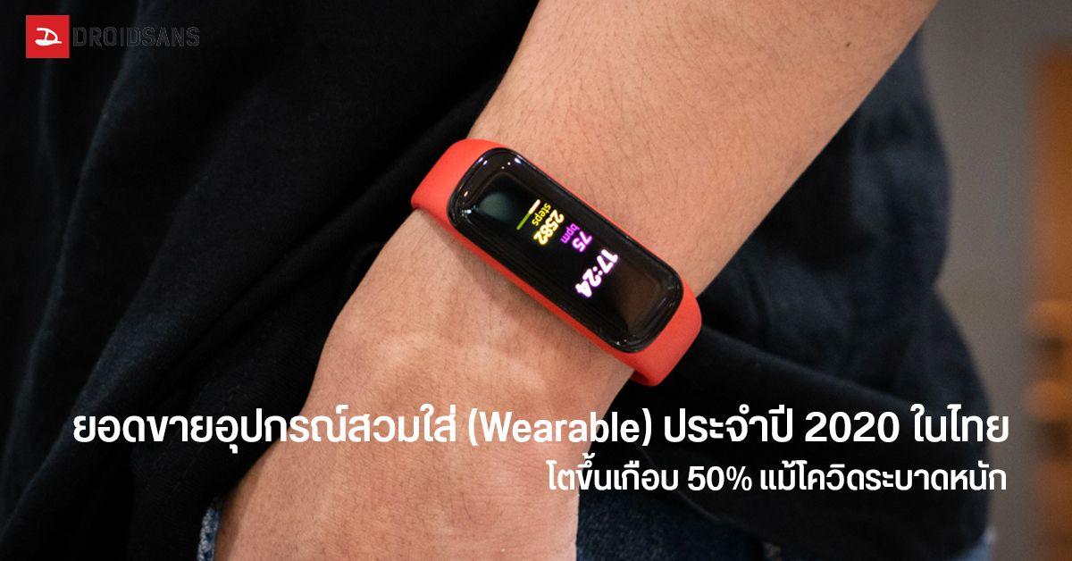 IDC เผยตลาด Wearable ในไทยโตขึ้น 47.3% ยอดขายรวมกันเกือบ 3.5 ล้านเครื่อง