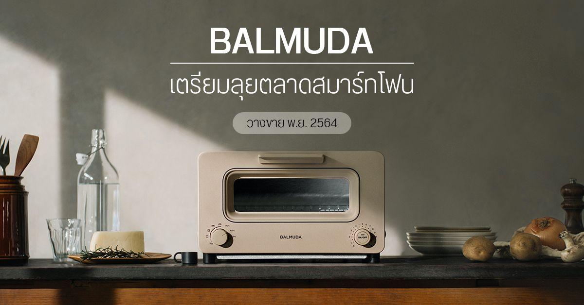 BALMUDA ผู้ผลิตเครื่องปิ้งขนมปัง เตรียมเปิดตัวสมาร์ทโฟนของตัวเอง ในเดือน พ.ย. 2564 ที่ญี่ปุ่น