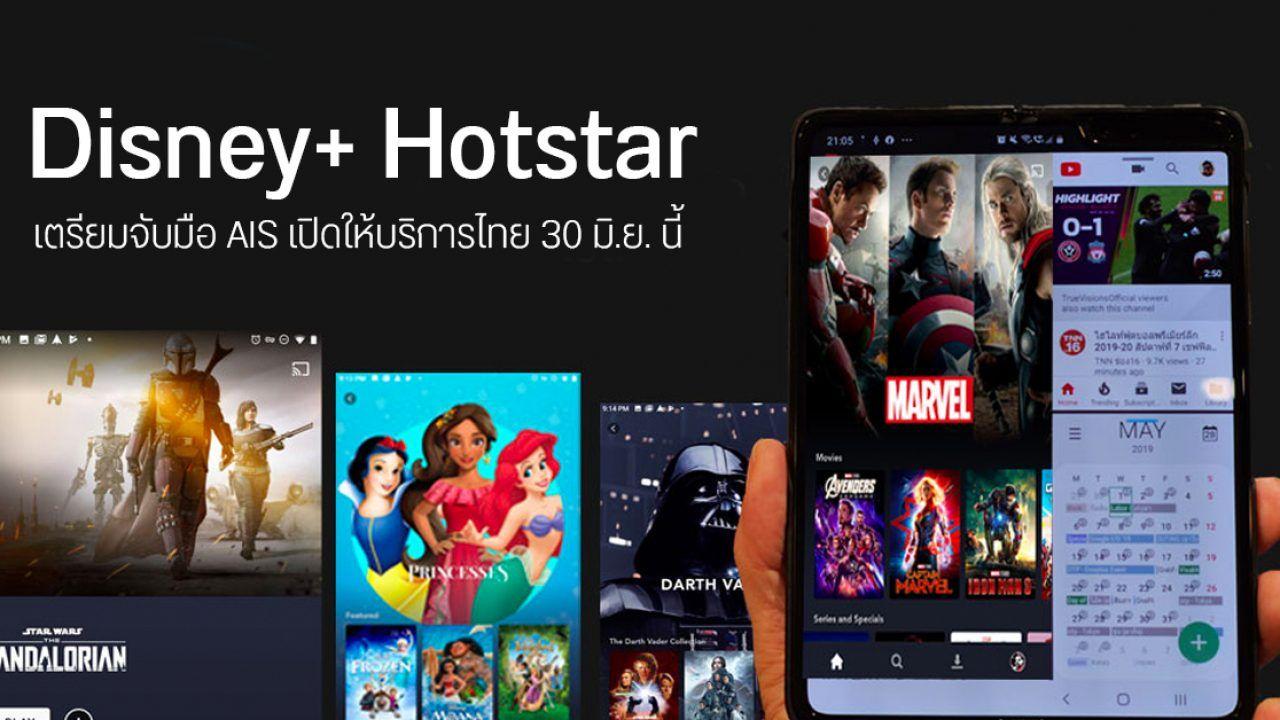 ลือ Disney จับมือ AIS เตรียมเปิดตัว Disney+ Hotstar สิ้นเดือน มิ.ย.  ท้าชิงส่วนแบ่งตลาด Netflix, HBO GO, Amazon Prime