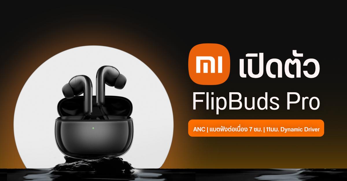 Xiaomi เปิดตัว FlipBuds Pro หูฟังไร้สาย In-ear พร้อมฟีเจอร์ตัดเสียงรบกวน ANC และแบตใช้ต่อเนื่อง 7 ชม.