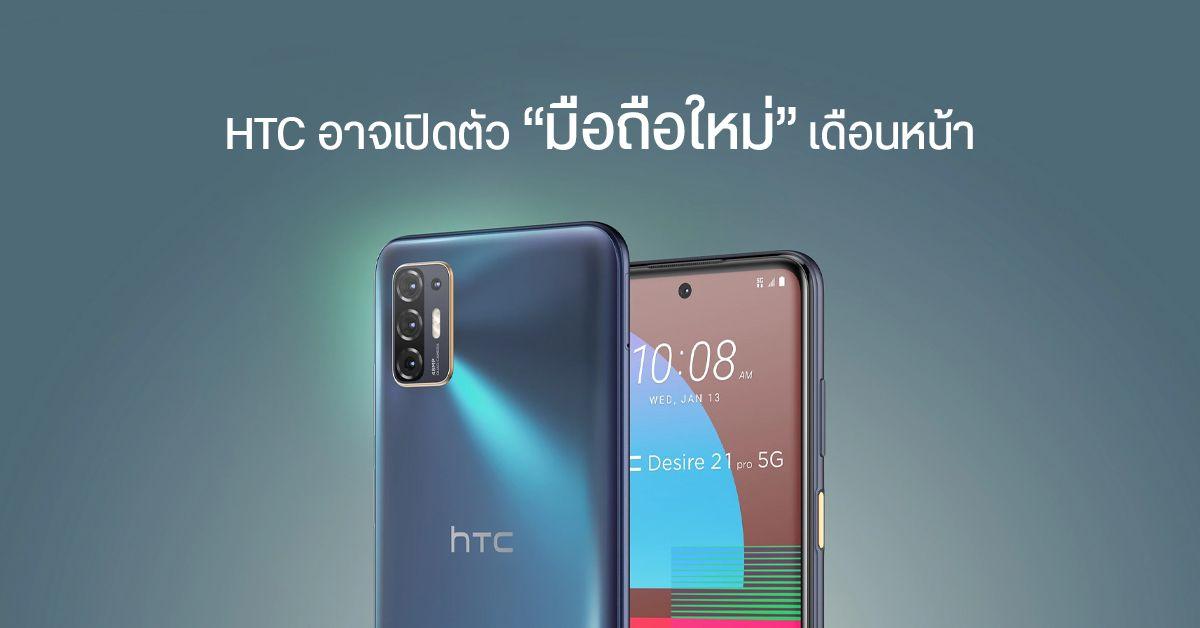HTC อาจเปิดตัวมือถือ 5G หลายรุ่น ช่วง มิ.ย. 2564 สถานการณ์ส่อแววดีขึ้น แม้รายรับหด 4.4%