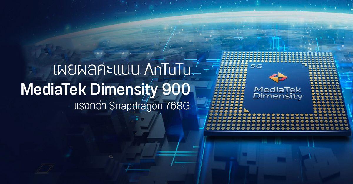 Dimensity 900 ไพ่ลับของ MediaTek ประสิทธิภาพแรงกว่า Snapdragon 768G ลุ้นเปิดตัวเร็ว ๆ นี้