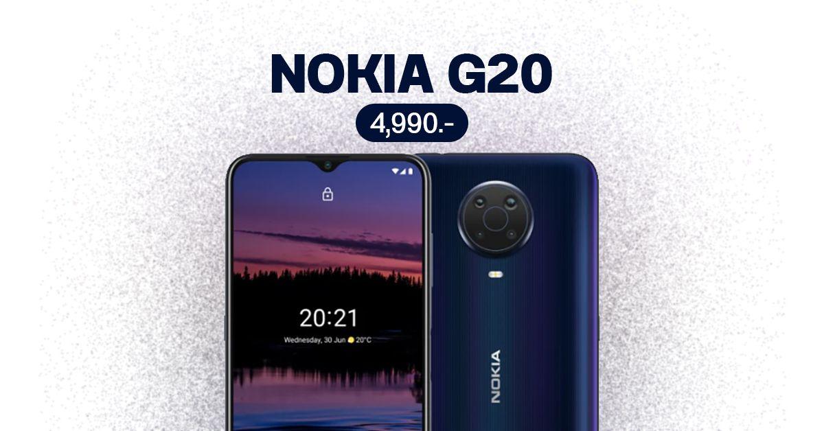 สเปคและราคา Nokia G20 มาแล้ว ! แบตอึด 5050mAh อัปเดต Android นาน 2 ปี เพียง 4,990 บาท