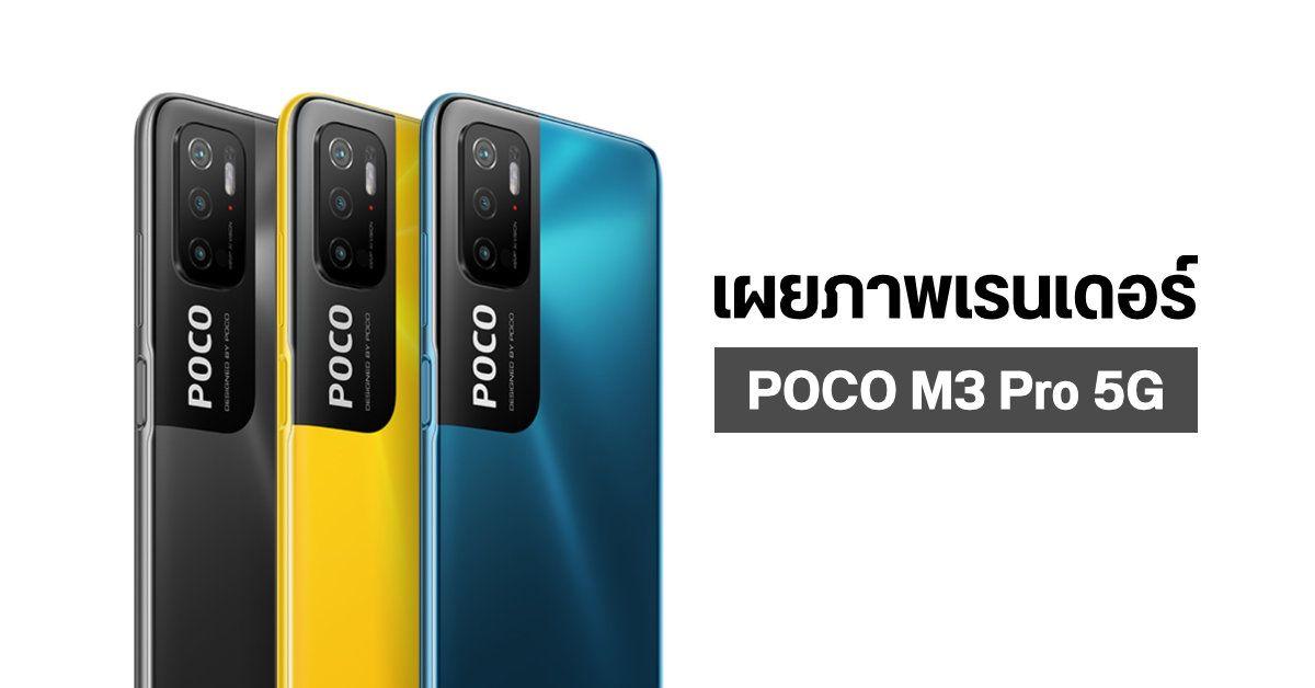 เผยภาพเรนเดอร์อย่างเป็นทางการของ POCO M3 Pro 5G พร้อมข้อมูลสเปคบางส่วน