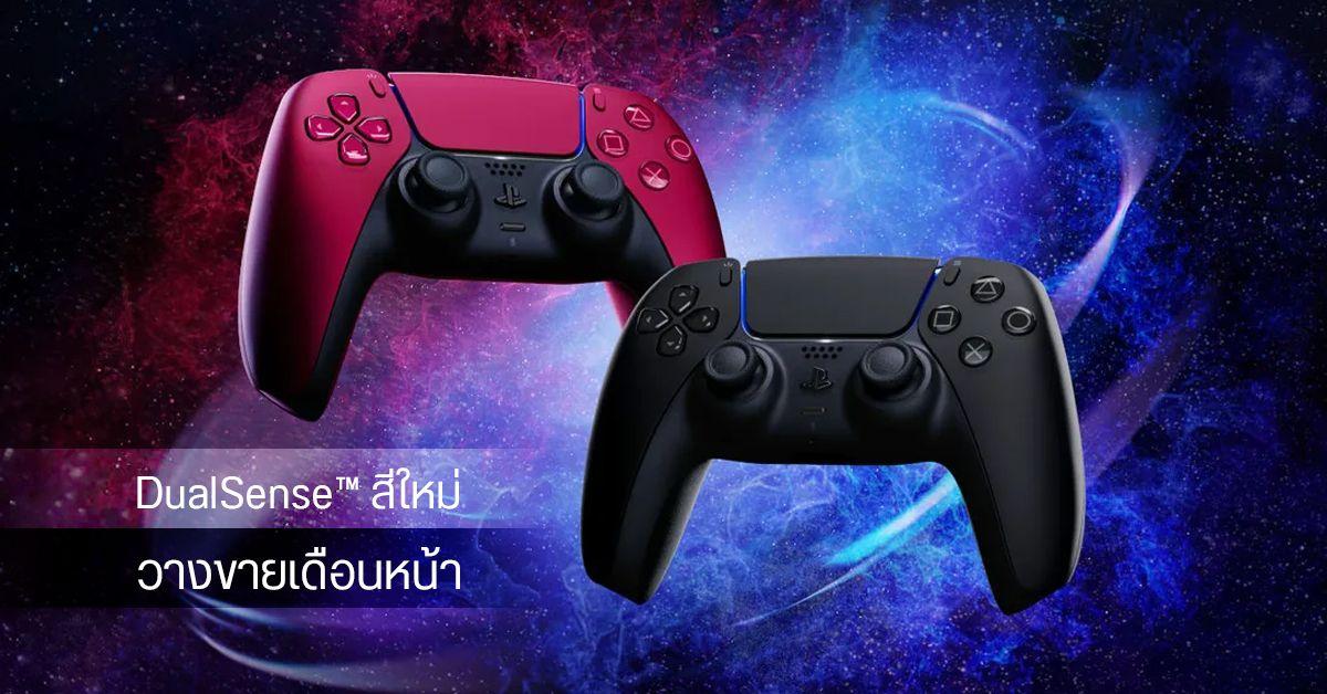 Sony ออกจอย DualSense สีใหม่ Midnight Black และ Cosmic Red วางขาย มิ.ย. 2564