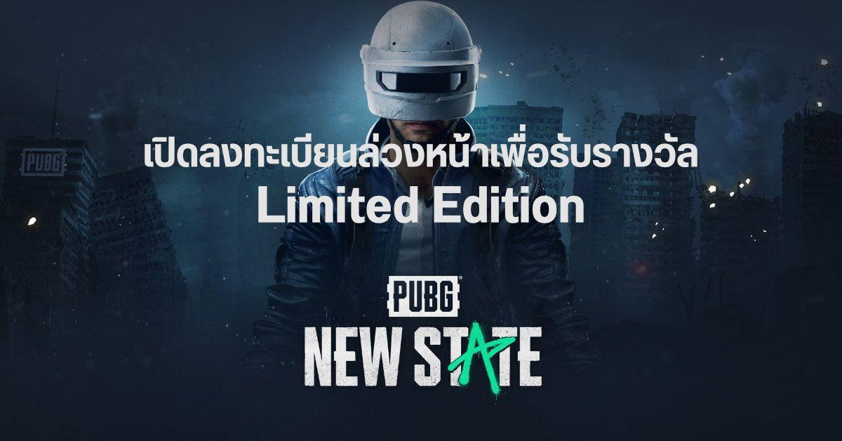 เกม Battle Royale ภาคใหม่ PUBG: New State เปิดให้ลงทะเบียนเพื่อรับของรางวัลในเกมแบบ Limited Edition
