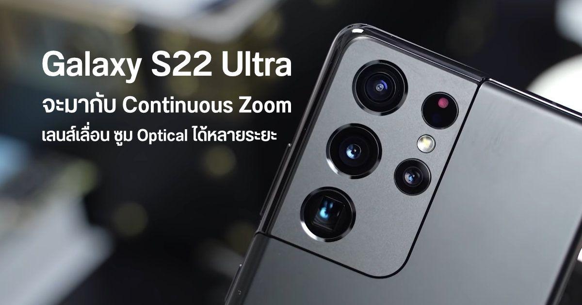 Samsung Galaxy S22 Ultra จะมากับเทคโนโลยีกล้อง Telephoto แบบใหม่ เลนส์เลื่อนได้ ซูม Optical หลายระยะ