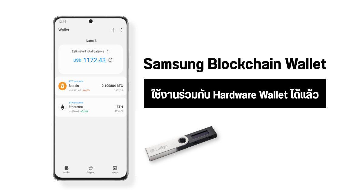 Samsung อัปเดต Blockchain Wallet ในมือถือ Galaxy ให้ใช้งานระหว่างมือถือกับ Hardware Wallet ได้
