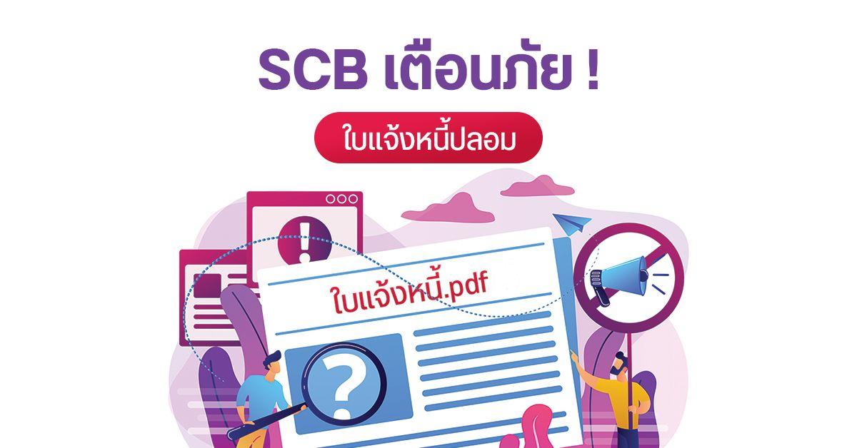 "SCB เตือน ! มิจฉาชีพส่ง ""ใบแจ้งหนี้ปลอม"" ทางอีเมล ฝังไวรัสดูดข้อมูล"