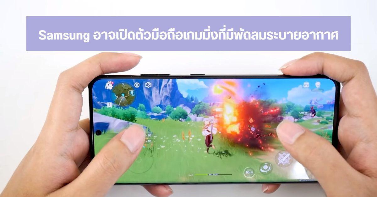 Samsung อาจเปิดตัวมือถือเกมมิ่งที่มีพัดลมระบายอากาศ หลังมีคนพบจดเครื่องหมายการค้า Fan Mode