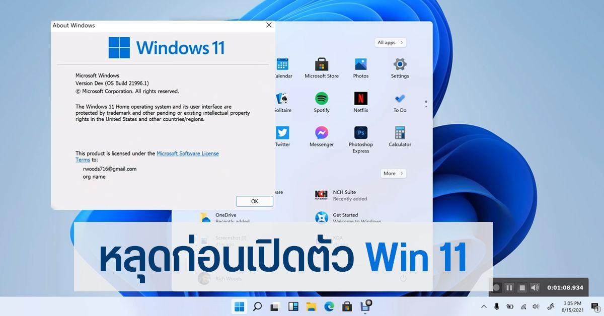 windows 11 pantip กระทู้ดัง