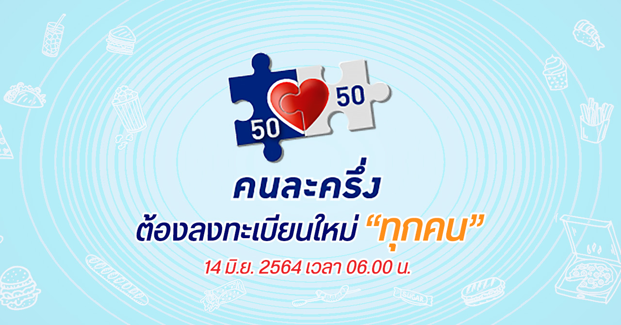 """""""กรุงไทย"""" แจง """"คนละครึ่งเฟส 3"""" ต้องลงทะเบียนใหม่ทุกคน วันที่ 14 มิ.ย. 2564"""