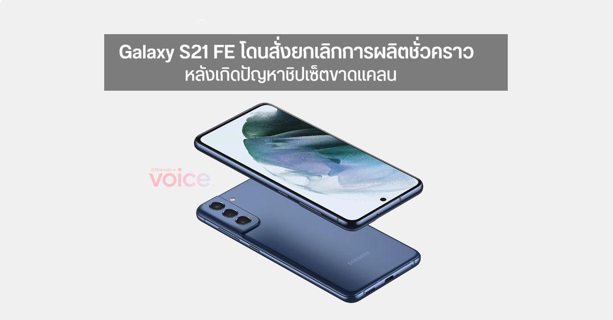 Samsung สั่งหยุดผลิต Galaxy S21 FE ชั่วคราว หลัง Qualcomm ส่งชิปมาให้ไม่พอ