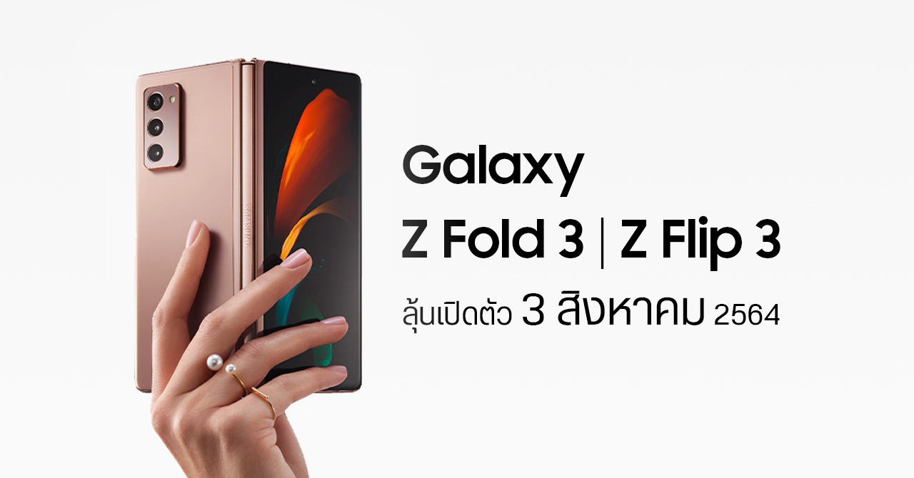 Samsung อาจเปิดตัว Galaxy Z Fold 3 และ Z Flip 3 วันที่ 3 สิงหาคม 2564