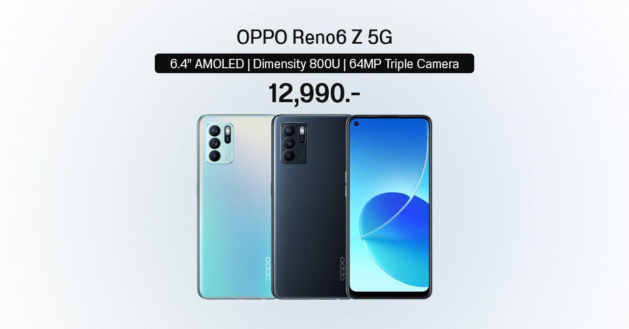 เปิดตัวแล้ว OPPO Reno6 Z 5G มือถือสายพอร์เทรต ราคา 12,990 บาท พร้อม OPPO Enco Air ราคา 1,999 บาท | DroidSans