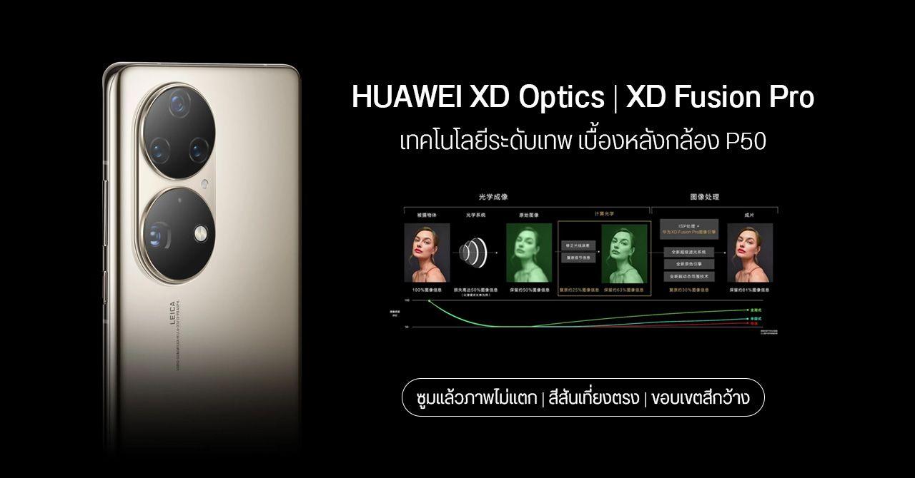 เจาะลึก XD Optics และ XD Fusion Pro เทคโนโลยีเบื้องหลังกล้อง P50 ของ HUAWEI คืออะไร ทำงานอย่างไร ?