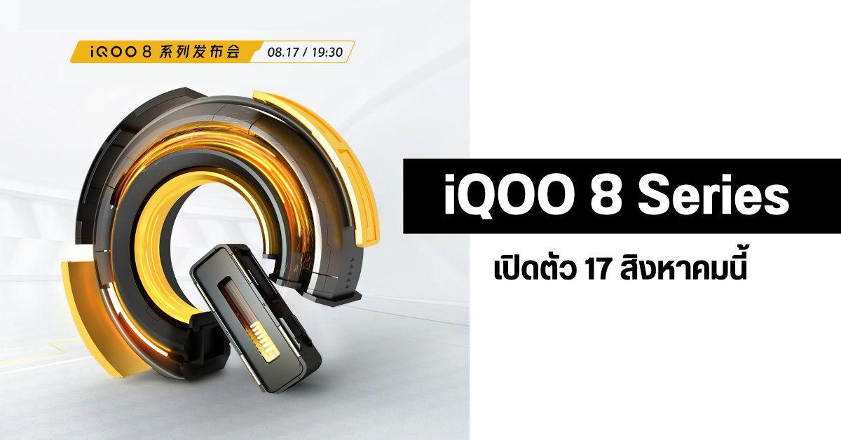 Vivo iQOO 8 Series เตรียมเปิดตัว 17 สิงหาคมนี้ คาดเป็นมือถือรุ่นแรก ๆ ที่จะมากับ Snapdragon 888+