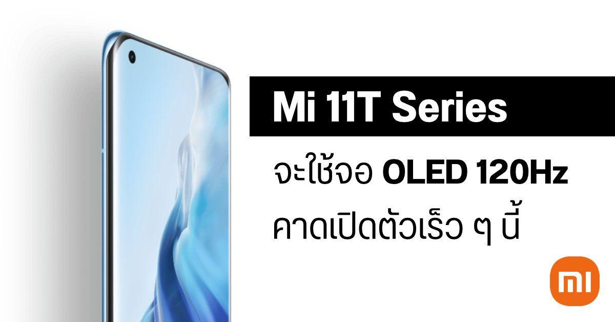 พบชื่อ Xiaomi Mi11T Pro ผ่านการรับรองในมาเลเซีย คราวนี้อาจมากับหน้าจอ OLED รีเฟรชเรท 120Hz