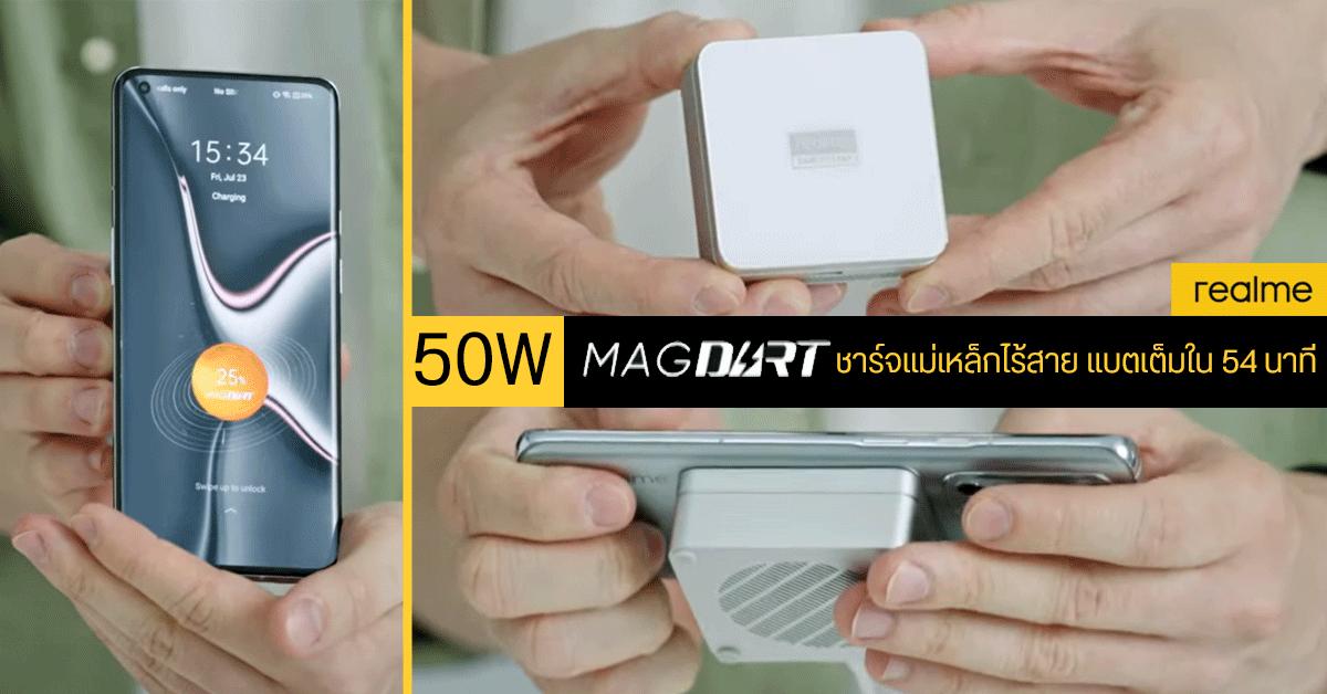 เปิดตัว 50W MagDart แท่นชาร์จแม่เหล็กจาก realme ชาร์จแบตเต็มภายในเวลาไม่ถึงชั่วโมง