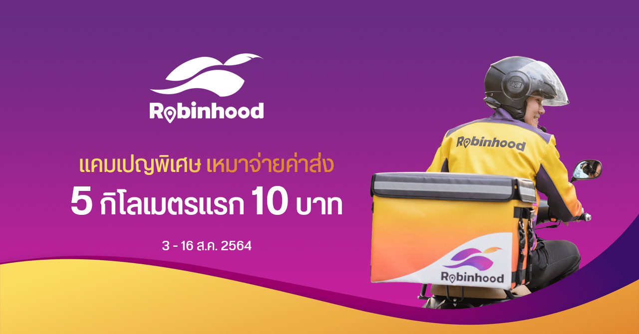Robinhood จัดโปรฯ ต่อเนื่อง เหมาจ่ายค่าส่ง 5 ก.ม.แรก แค่ 10 บาท (ตั้งแต่ 3 – 16 ส.ค. 2564)