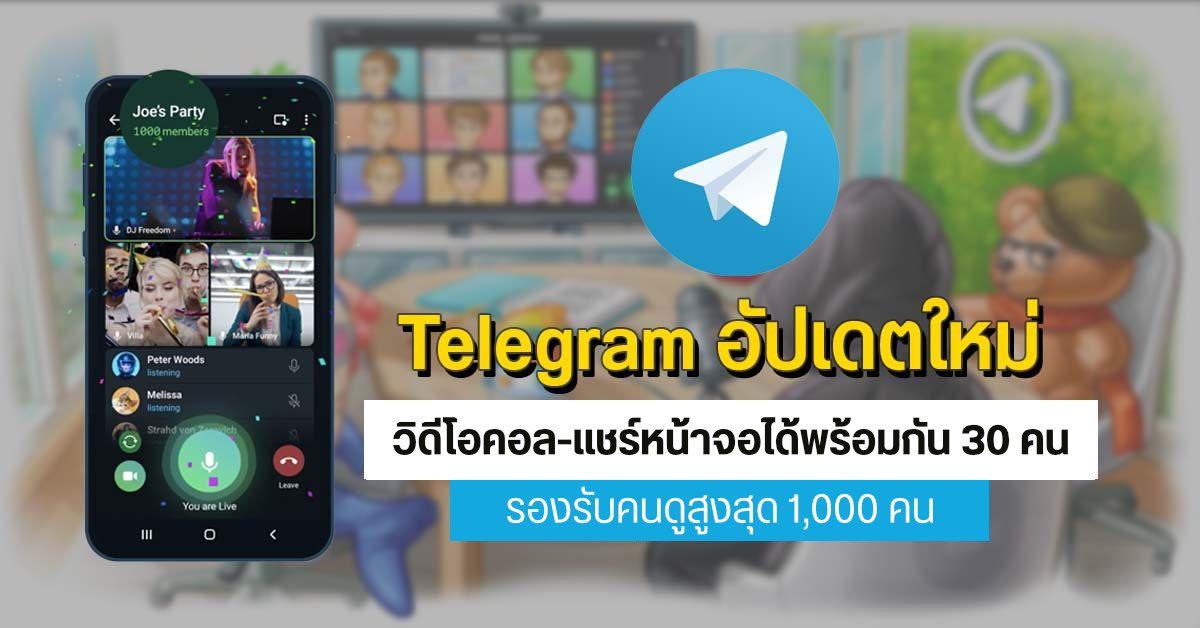 Telegram เปิดฟีเจอร์ออนไลน์มีตติ้ง พูดคุย-แชร์จอ-ดูสดพร้อมกันสูงสุด 1,000 คน