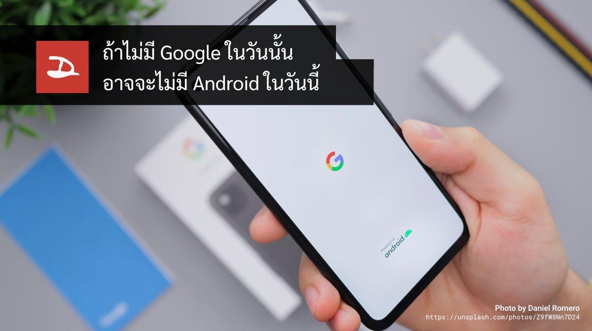 ถ้าไม่มี Google ในวันนั้น อาจจะไม่มี Android ในวันนี้ – บทวิเคราะห์จากประวัติศาสตร์ของ Android