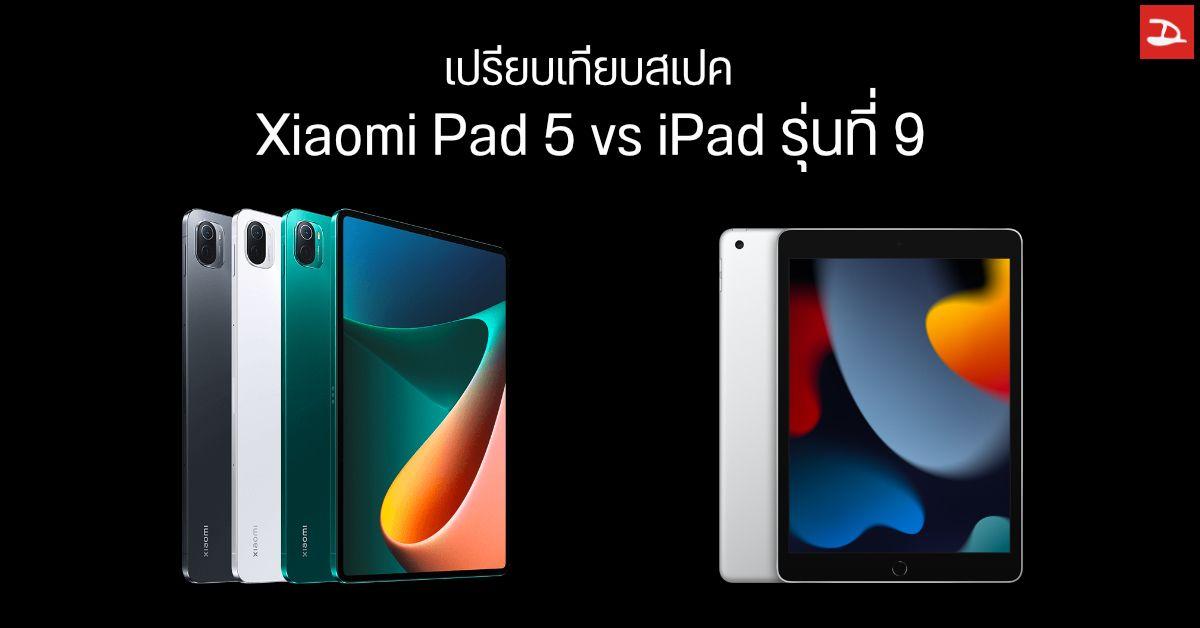 เปรียบเทียบ Xiaomi Pad 5 กับ iPad รุ่นที่ 9 สเปคเหมือน – ต่างกันแค่ไหน ซื้อรุ่นไหนดี