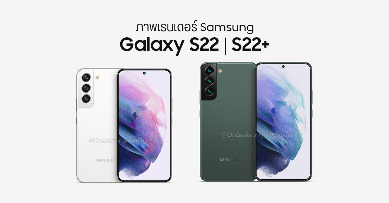 เผยภาพเรนเดอร์ Samsung Galaxy S22 และ S22+ ดีไซน์คล้ายเดิม อัปเกรดกล้องหลัง 50MP