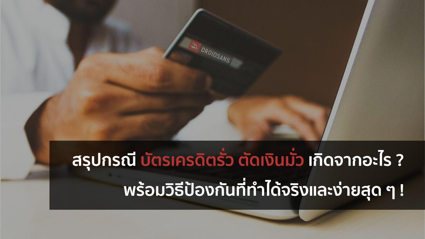 สรุปกรณีบัตรเครดิตรั่ว ตัดเงินมั่ว เกิดจากอะไร ? พร้อมวิธีป้องกันที่ทำได้จริงและง่ายสุดๆ