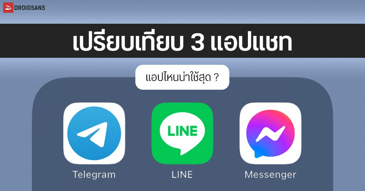 เปรียบเทียบฟีเจอร์ LINE, Telegram และ Facebook Messenger แอปแชทตัวไหนน่าใช้สุด?