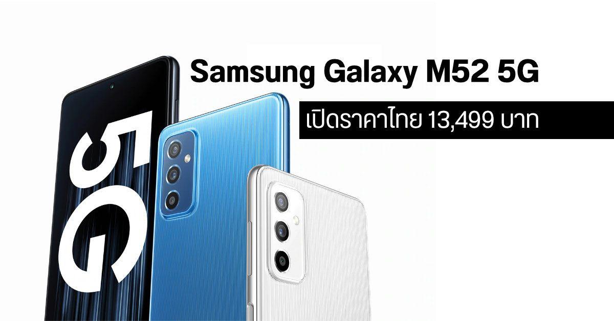 Samsung Galaxy M52 5G เตรียมวางจำหน่ายในไทยเร็ว ๆ นี้ เคาะราคา 13,499 บาท